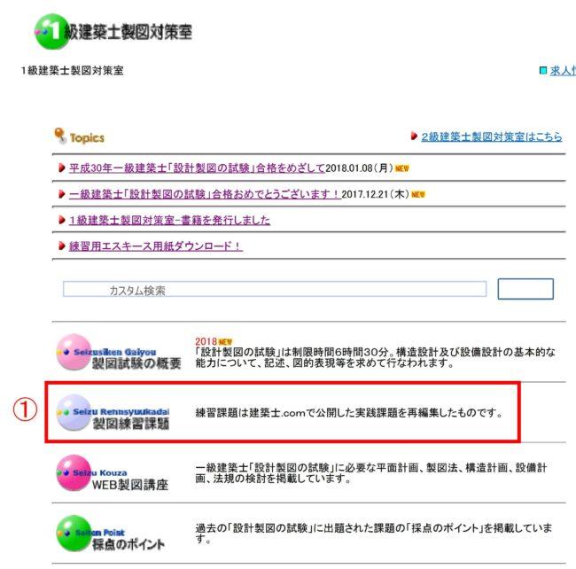 建築士.com製図-1