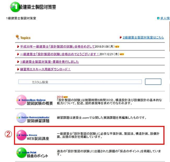 建築士.com製図-2