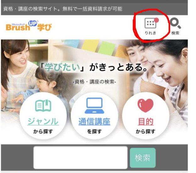 BrushUPホーム画面-履歴
