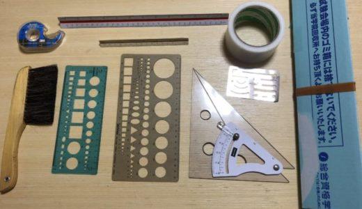 一級・二級建築士製図 おすすめ製図道具と収納グッズを公開【保存版】