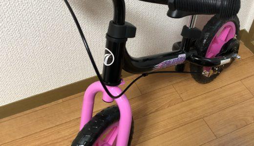 トイザらス AVIGOトレーニングバイクの組立て方(ブレーキ付)