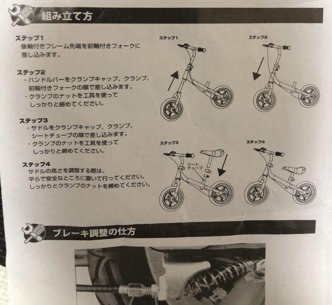 トレーニングバイク説明書1