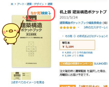 Amazon-中身検索