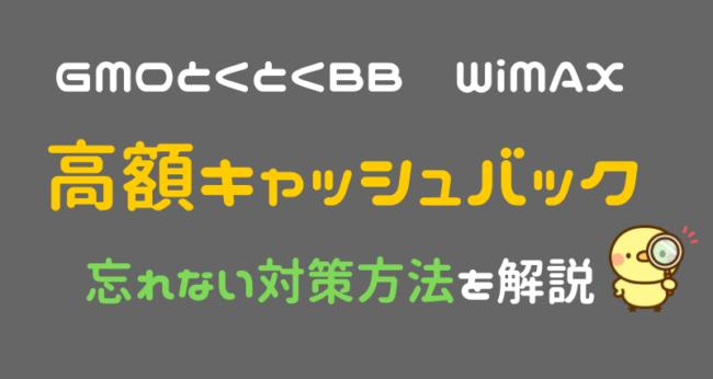 WiMAX キャッシュバック忘れない対策