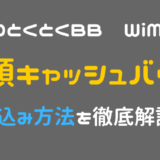 WiMAX キャッシュバック申込み