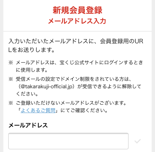 3.メールアドレス