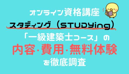 一級建築士試験対策 オンライン資格講座「スタディング」を徹底調査