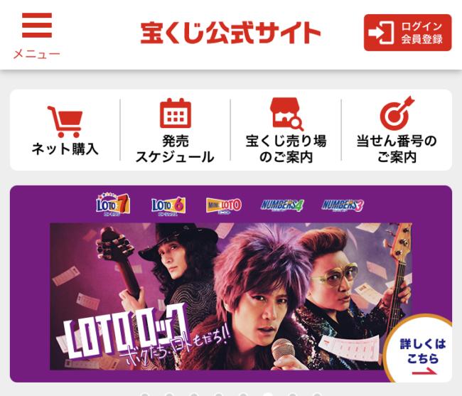 1.宝くじ公式サイト
