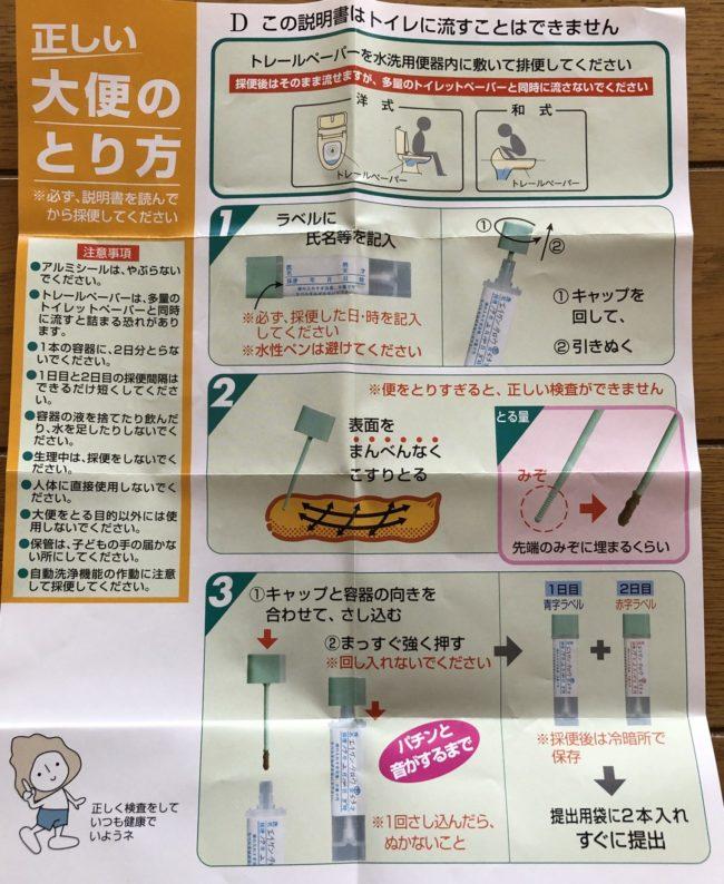 大腸がん検査キット-説明書
