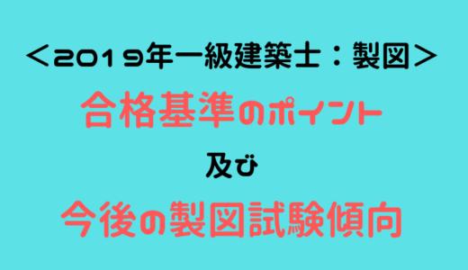 令和元年(2019年)製図試験合格基準のポイントと今後の傾向を考察