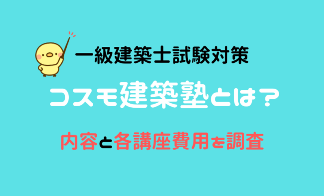 コスモ建築塾 アイキャッチ